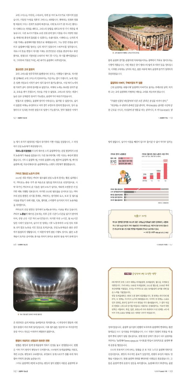 세상에 대하여 우리가 더 잘 알아야 할 교양. 60: 올림픽과 월드컵(디베이트 월드 이슈 시리즈 세더잘 60)( 도서 상세이미지