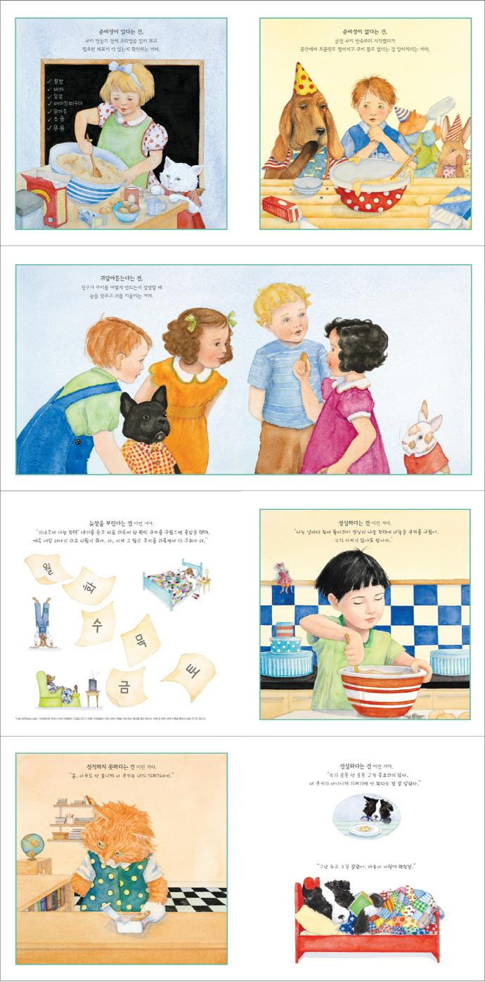 쿠키 한 입의 우정 수업(작은곰자리 23)(양장본 HardCover) 도서 상세이미지