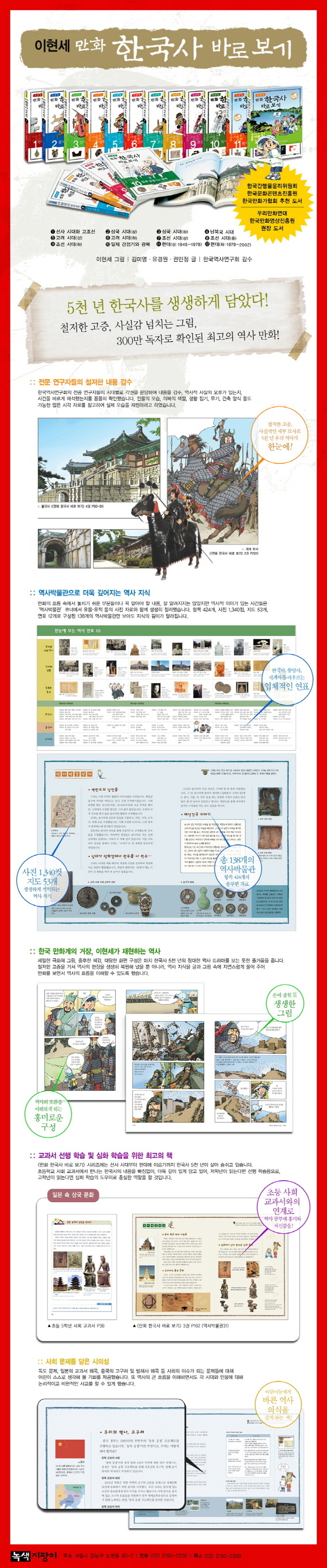 이현세의 만화 한국사 바로 보기. 1: 선사 시대와 고조선 도서 상세이미지
