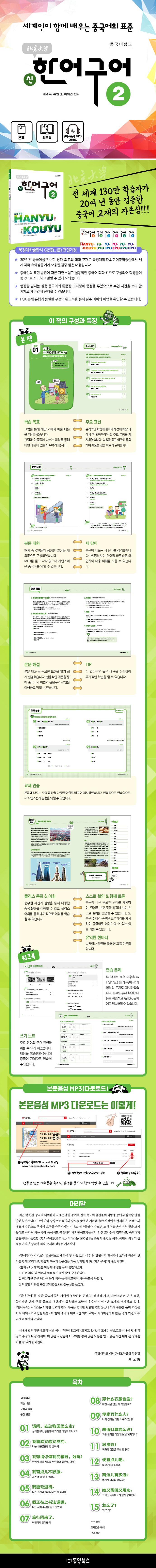 북경대학 신한어구어. 2(중국어뱅크)(전면개정판) 도서 상세이미지