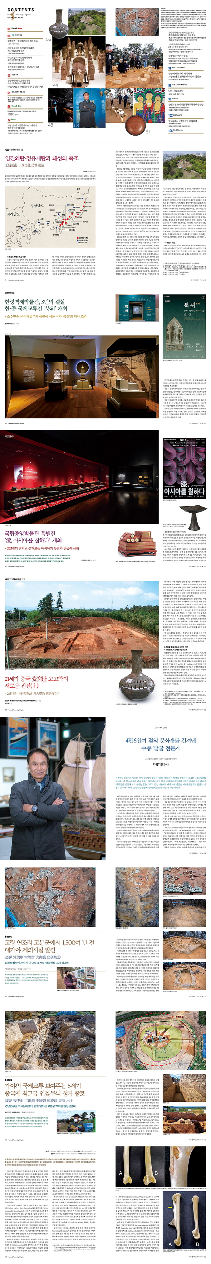 한국의 고고학(계간)(2018년 39호) 도서 상세이미지