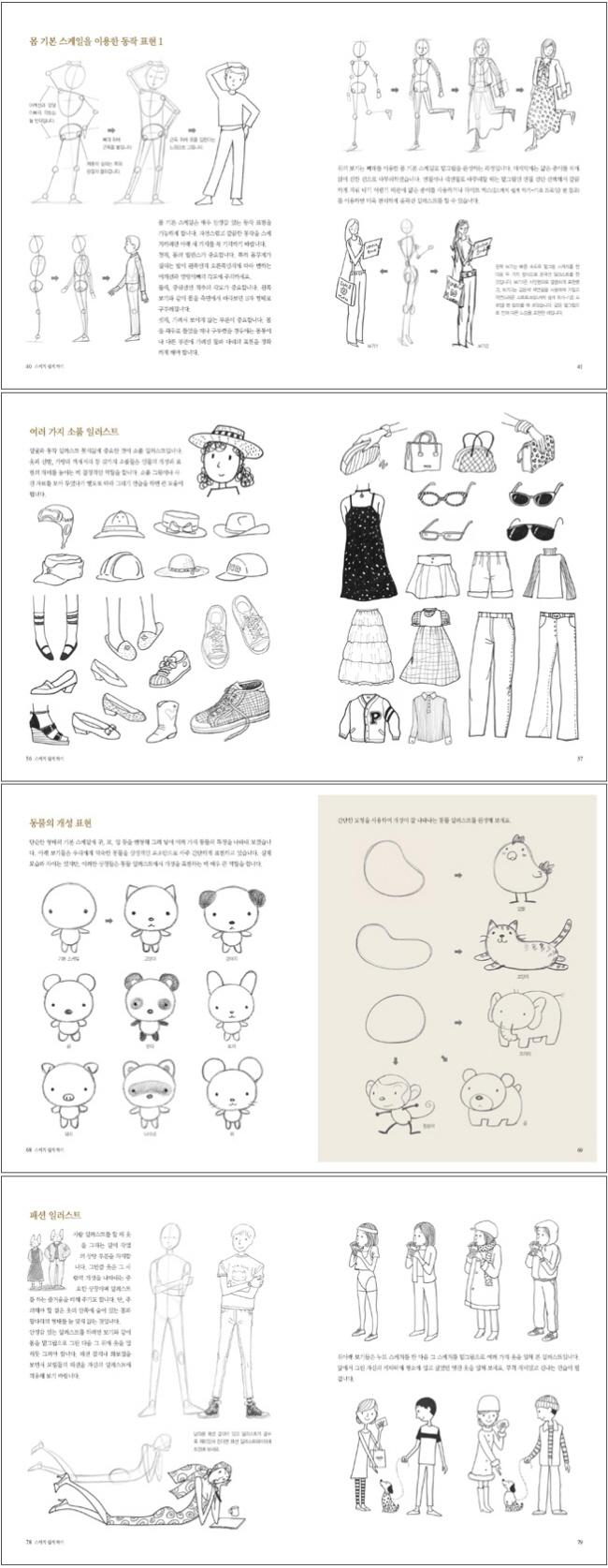 스케치 쉽게 하기: 일러스트 드로잉 도서 상세이미지