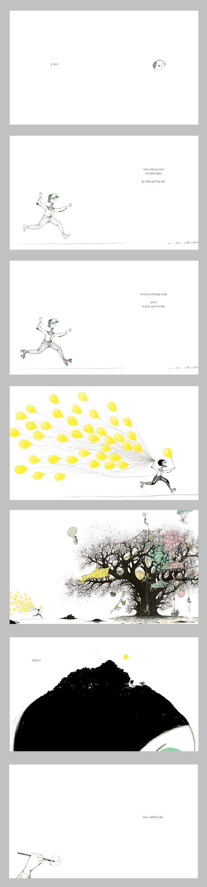 아름다운 실수(마음별 그림책 6)(양장본 HardCover) 도서 상세이미지