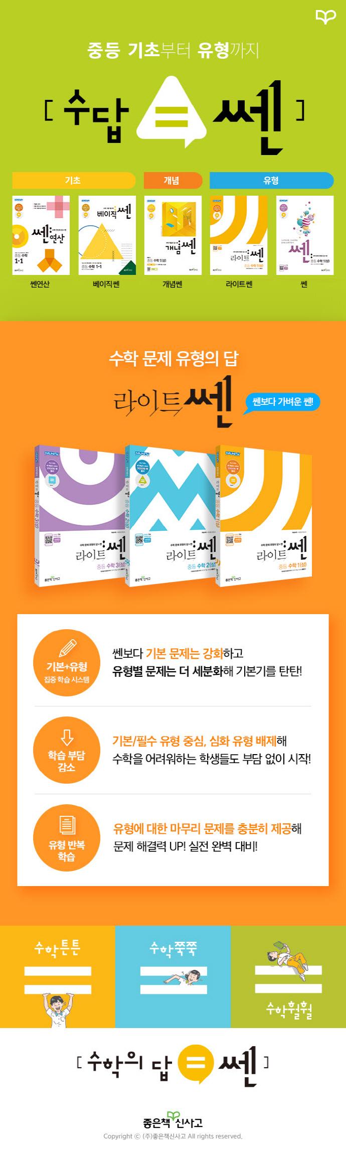 중학 수학1(상)(2021)(라이트쎈) 도서 상세이미지