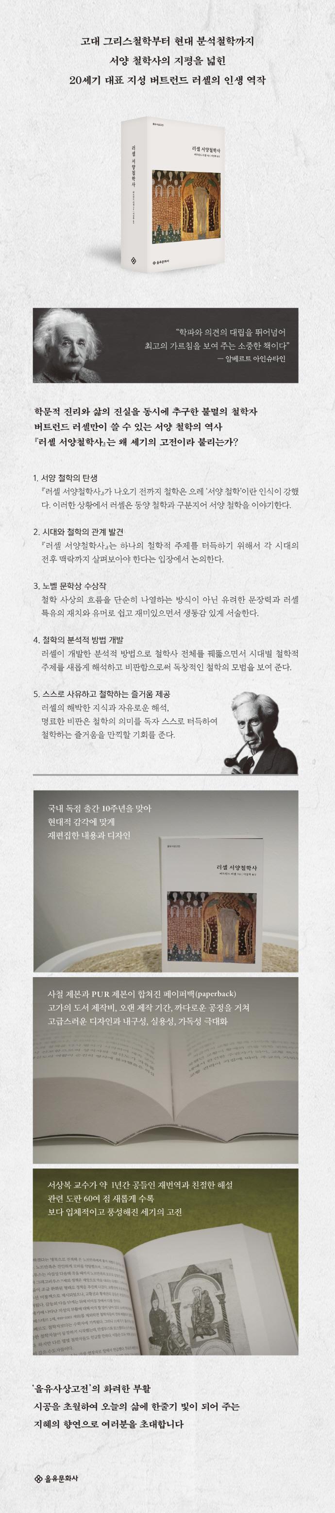 러셀 서양철학사(을유사상고전) 도서 상세이미지