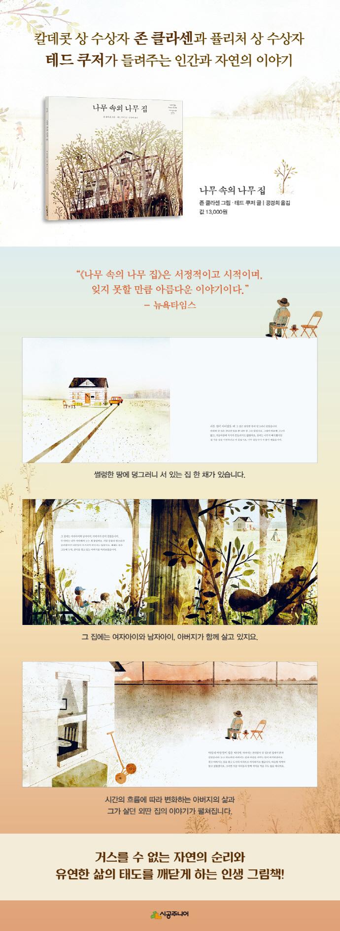 나무 속의 나무 집(네버랜드 세계의 걸작 그림책 275)(양장본 HardCover) 도서 상세이미지