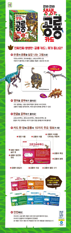 진짜 진짜 생생한 공룡 카드 도서 상세이미지