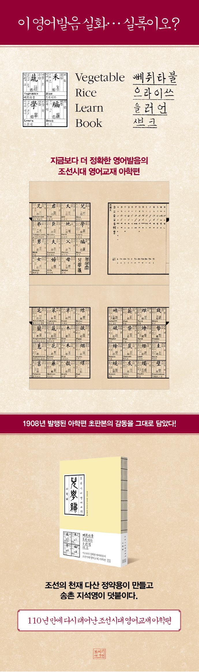 조선시대 영어교재 아학편 도서 상세이미지