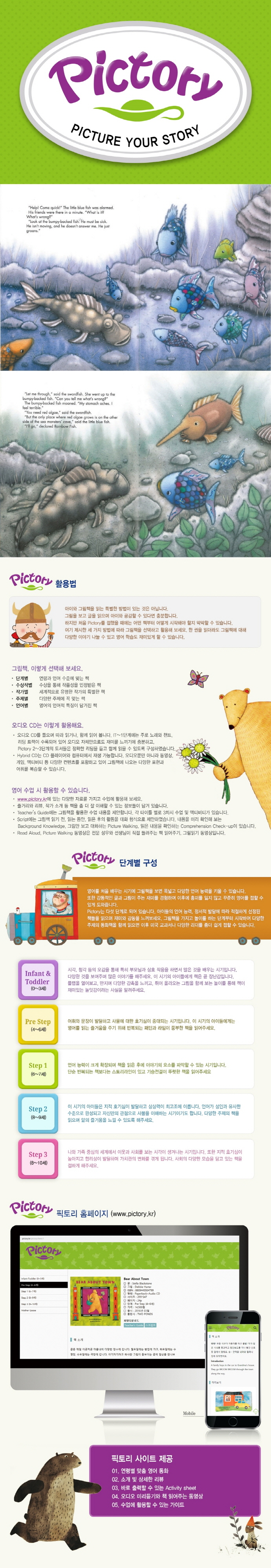 Rainbow Fish And The Sea Monsters' Cave(CD1장포함)(Pictory Set 3-30) 도서 상세이미지