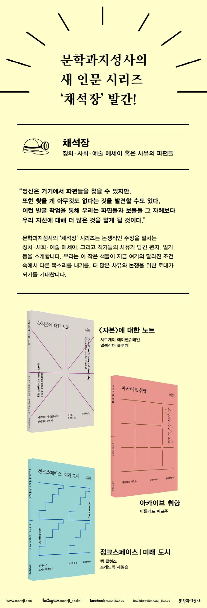 <자본>에 대한 노트(채석장 시리즈) 도서 상세이미지
