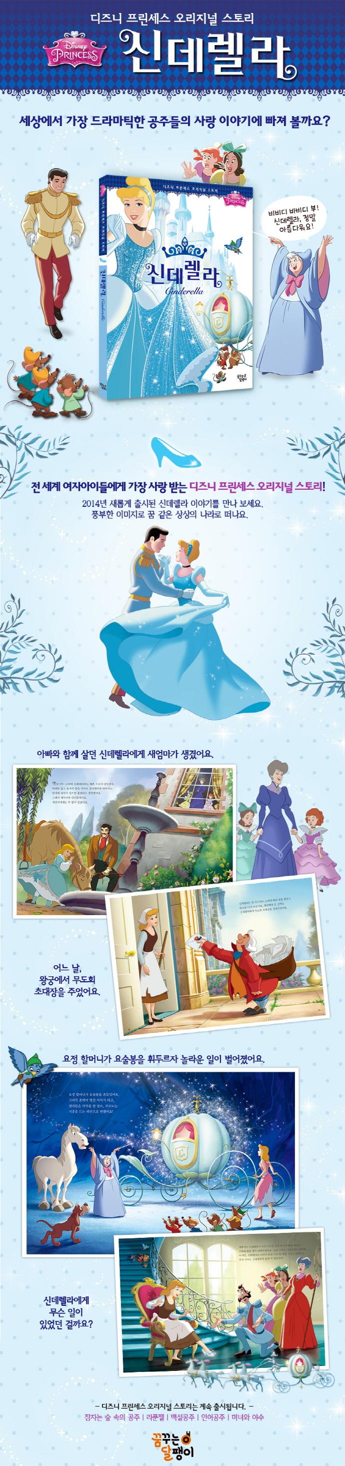 신데렐라(디즈니 프린세스 오리지널 스토리)(양장본 HardCover) 도서 상세이미지