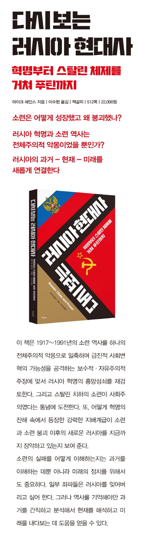 다시 보는 러시아 현대사 도서 상세이미지