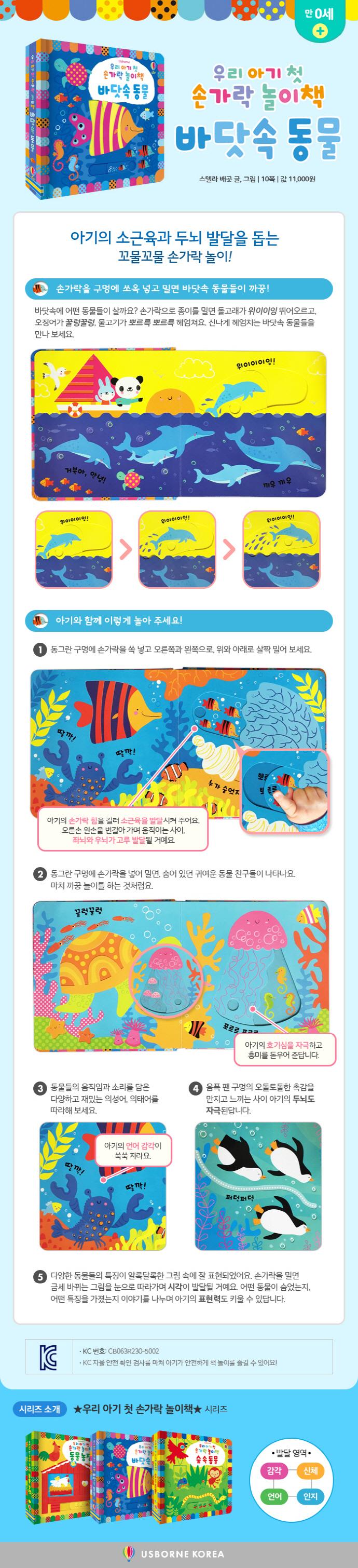 우리 아기 첫 손가락 놀이책: 바닷속 동물 도서 상세이미지
