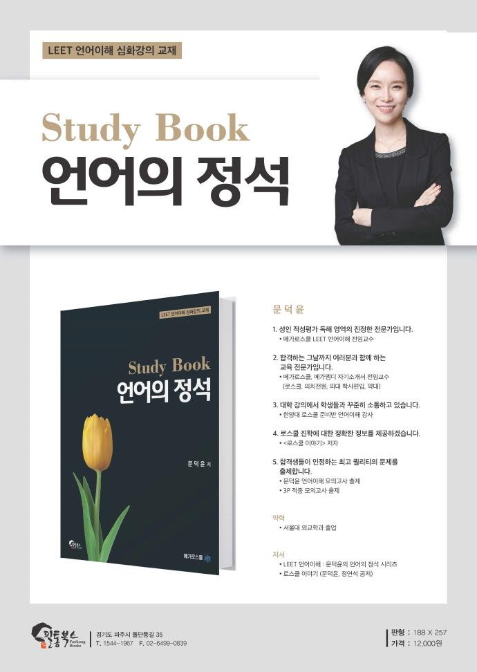 언어의 정석(Study Book) (LEET 언어이해 심화강의 교재) 도서 상세이미지