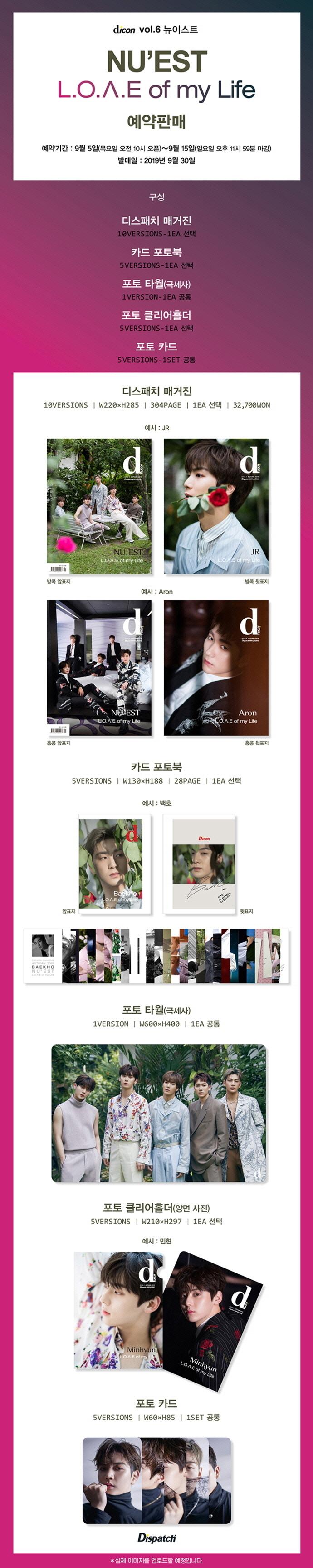 D-icon vol.6 뉴이스트 NU'EST L.O.ㅅ.E of my Life - JR [홍콩] 도서 상세이미지