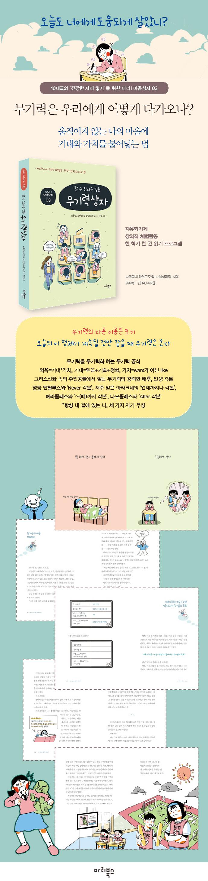 무기력 상자(마리i(마리아이) 마음상자 3) 도서 상세이미지