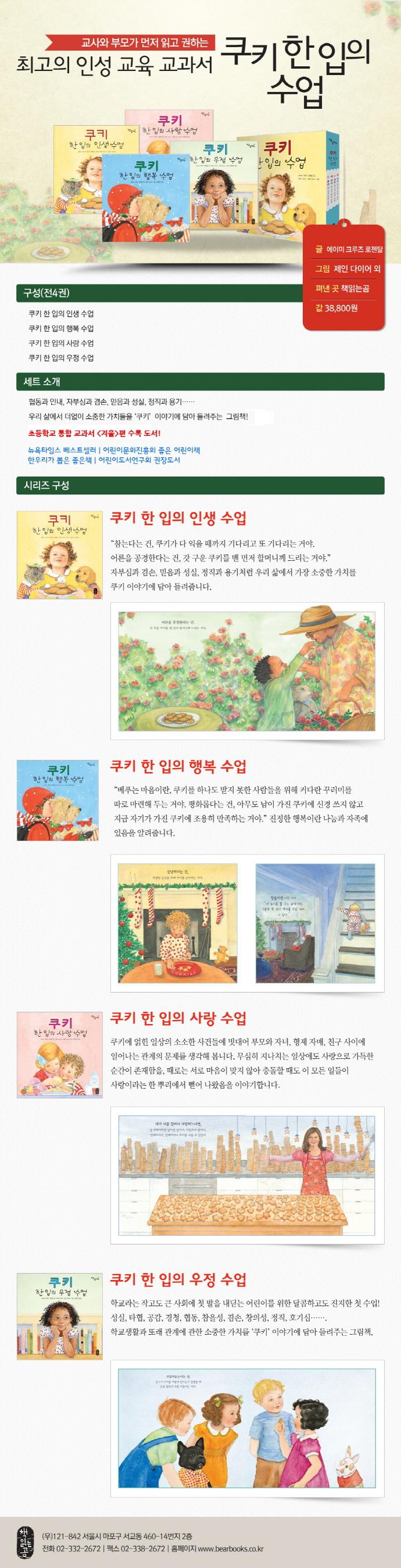 쿠키 한 입의 수업 세트(양장본 HardCover)(전4권) 도서 상세이미지
