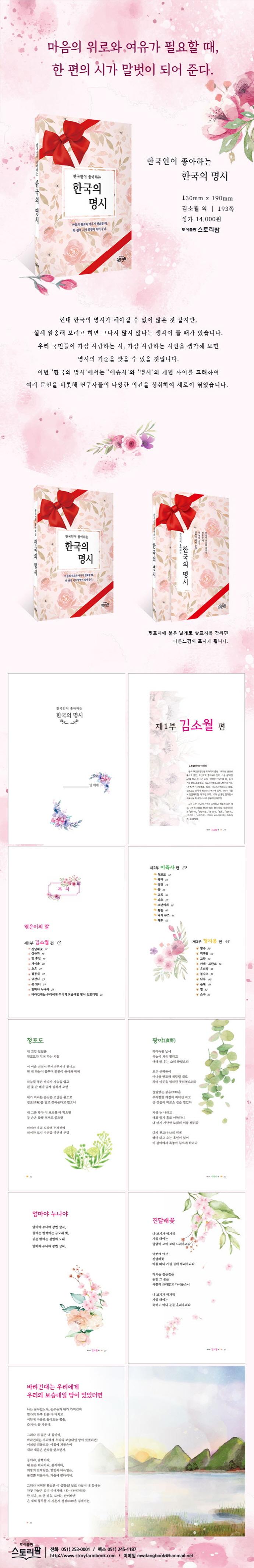 한국의 명시(한국인이 좋아하는) 도서 상세이미지