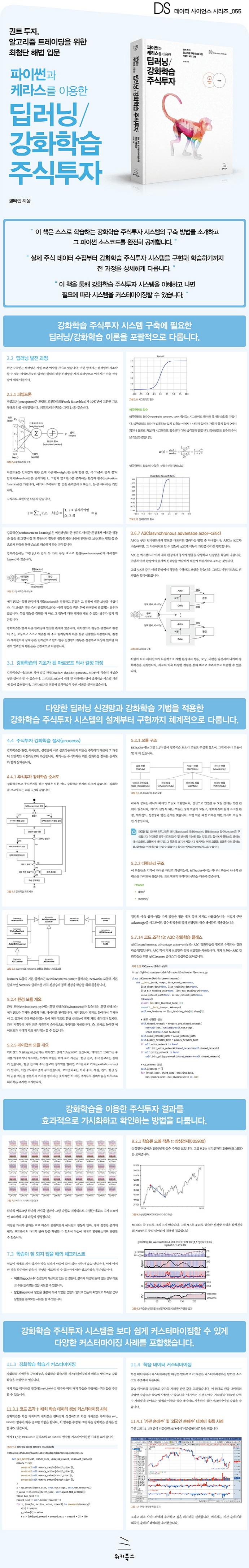 파이썬과 케라스를 이용한 딥러닝/강화학습 주식투자(위키북스 데이터 사이언스 시리즈 55) 도서 상세이미지