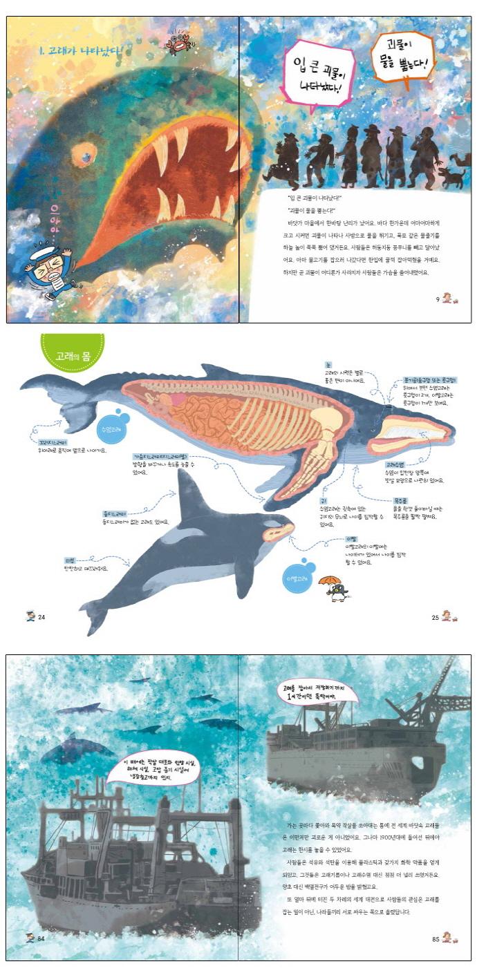 그 많던 고래는 어디로 갔을까(풀과바람 환경생각 5) 도서 상세이미지