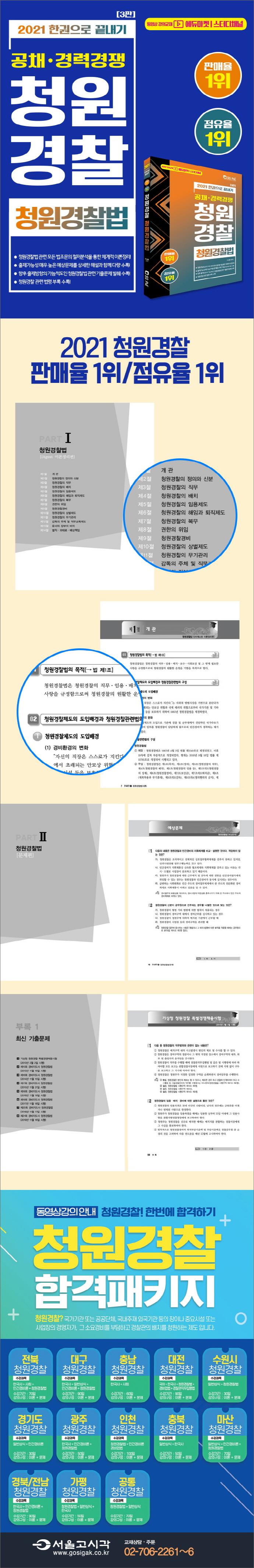 청원경찰법 한권으로 끝내기(청원경찰 공채 경력경쟁)(2021)(3판) 도서 상세이미지