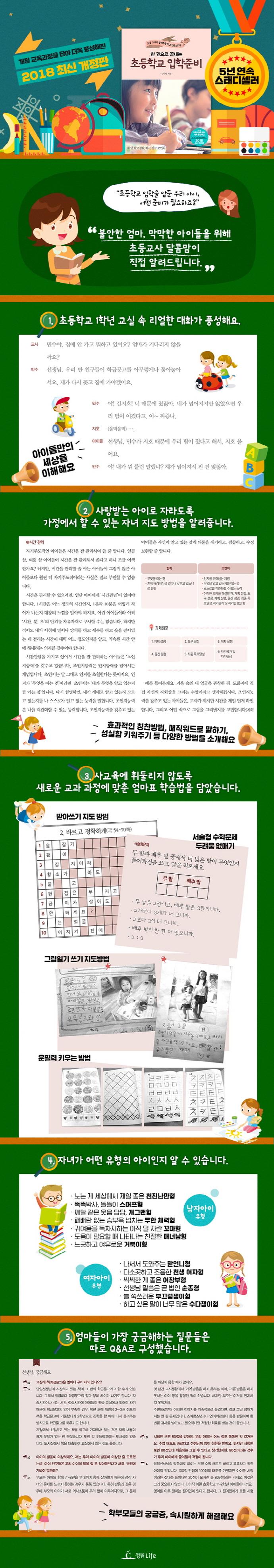 초등학교 입학 준비(2018)(한 권으로 끝내는)(개정판) 도서 상세이미지