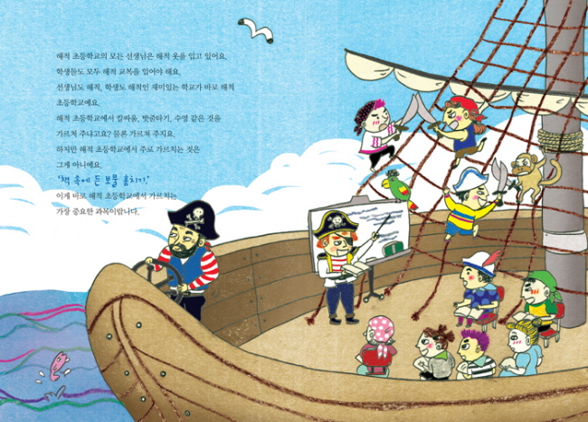 책을 사랑한 꼬마 해적(저학년을 위한 꼬마도서관 51)(양장본 HardCover) 도서 상세이미지