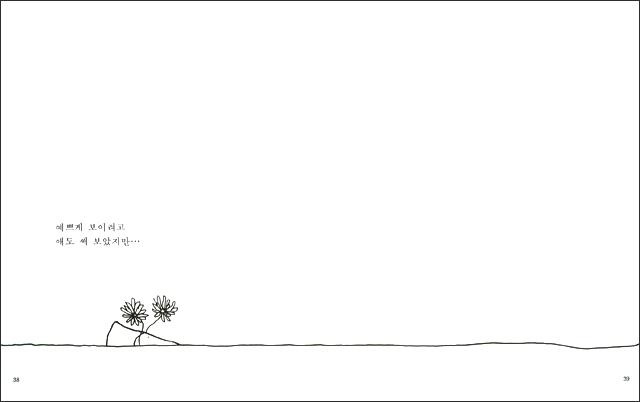 떨어진 한쪽 큰 동그라밀 만나(분도그림우화 14) 도서 상세이미지