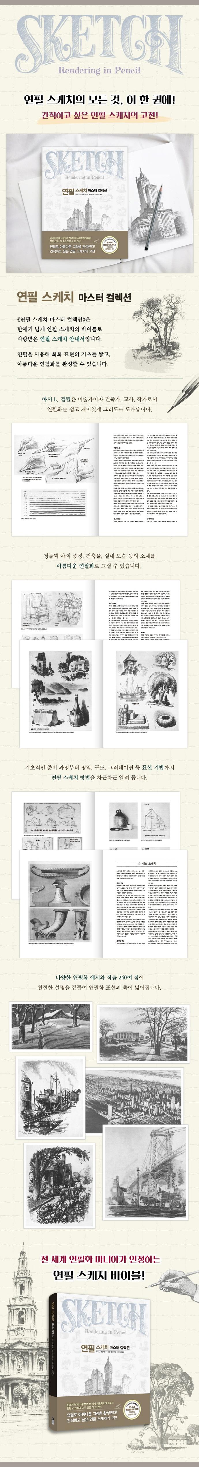 연필 스케치 마스터 컬렉션 도서 상세이미지