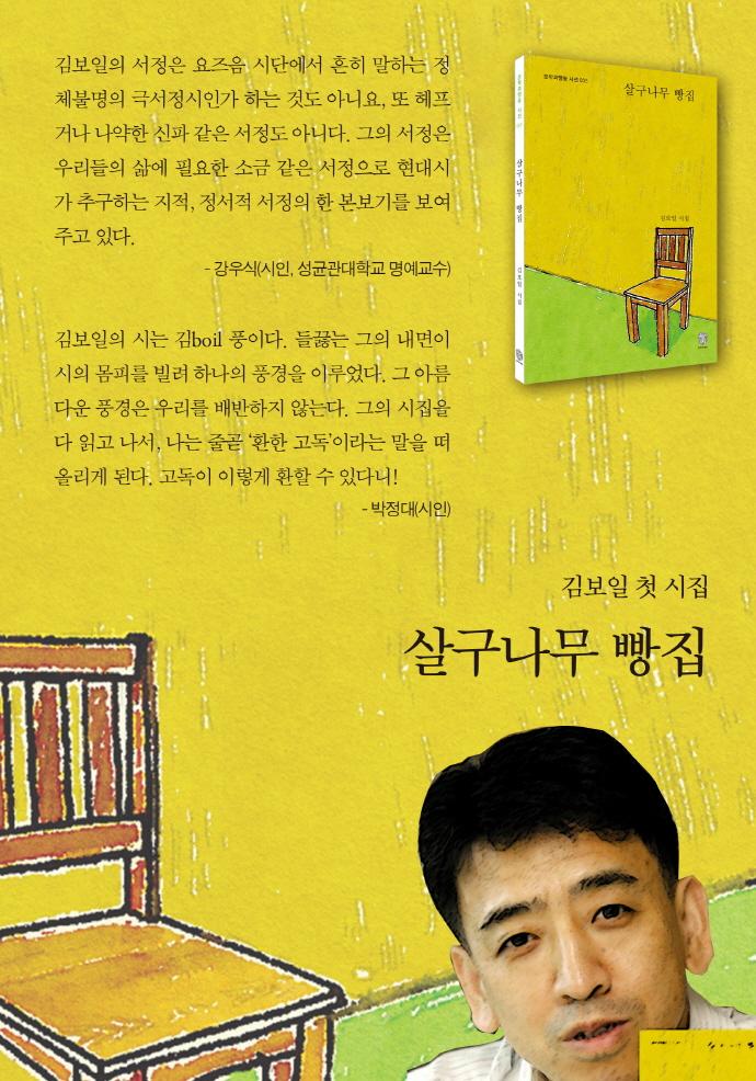 살구나무 빵집(문학과행동 시선 5) 도서 상세이미지