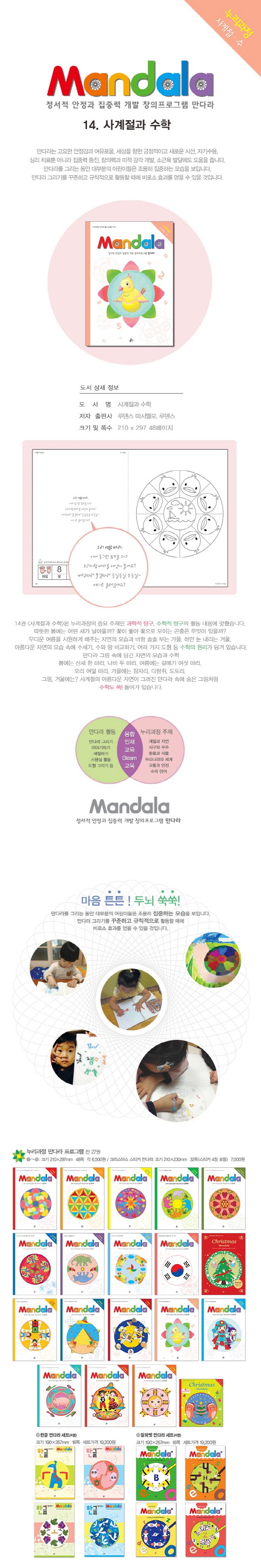 만다라(Mandala). 14: 사계절과 수학 도서 상세이미지