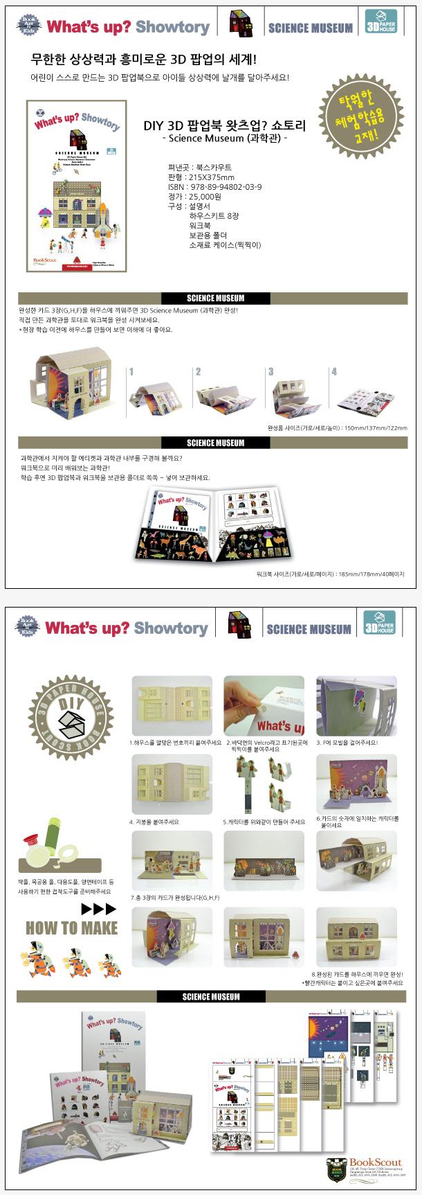 WHATS UP SHOWTORY: SCIENCE MUSEUM(왓츠업 쇼토리: 과학관)(3D팝업북)(팝업북) 도서 상세이미지