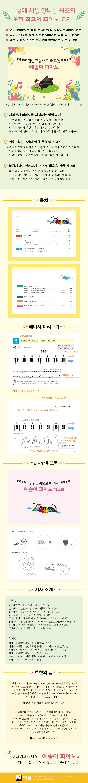 건반그림으로 배우는 예솔이 피아노 도서 상세이미지