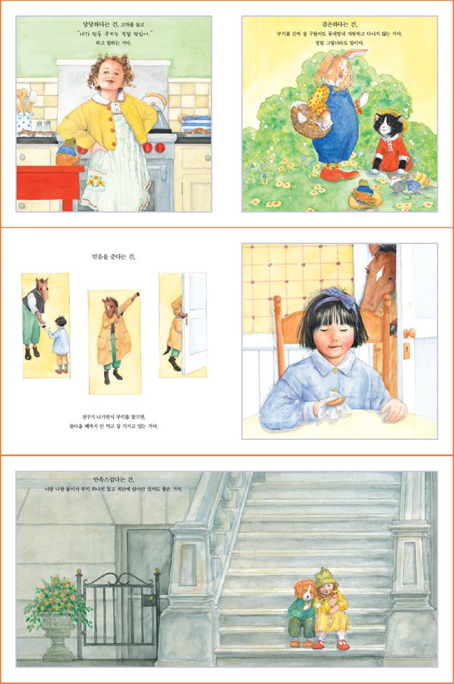 쿠키 한 입의 인생 수업(작은곰자리 1)(양장본 HardCover) 도서 상세이미지