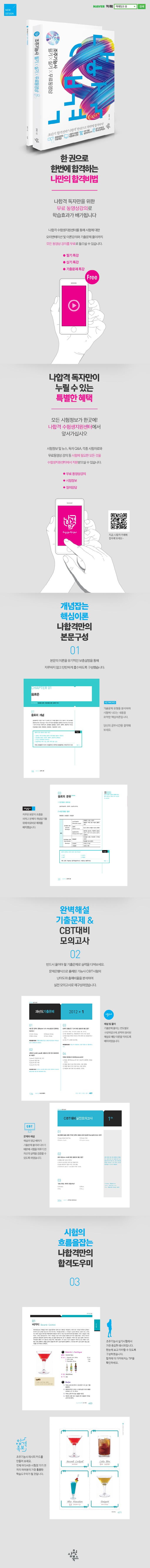 조주기능사 필기+실기+무료동영상(2021)(나합격)(개정판)(전2권) 도서 상세이미지