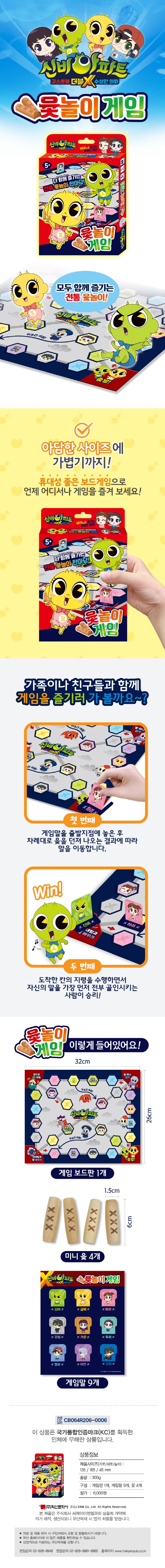 신비아파트 고스트볼X의 수상한 의뢰 윷놀이 게임(장난감/완구) 도서 상세이미지