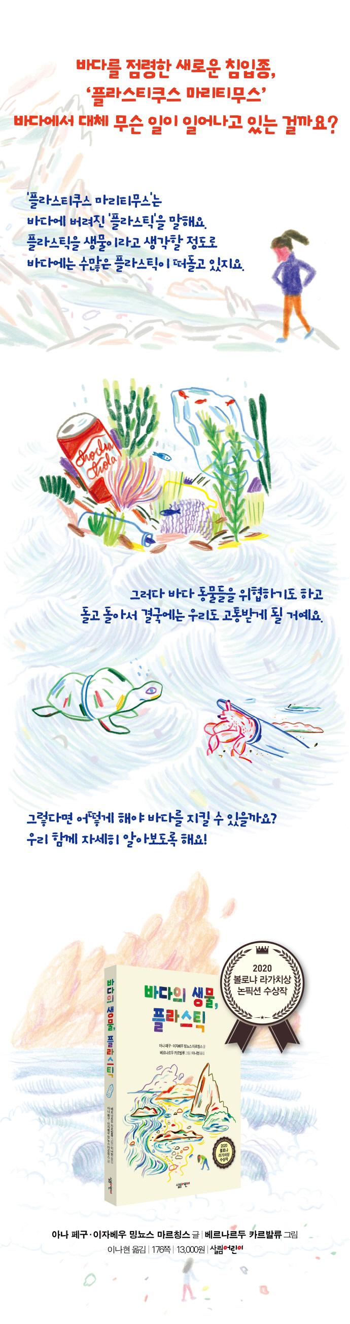 바다의 생물, 플라스틱 도서 상세이미지