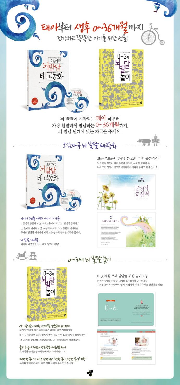 우리 아이 뇌 발달 태교 + 놀이 세트(전2권) 도서 상세이미지