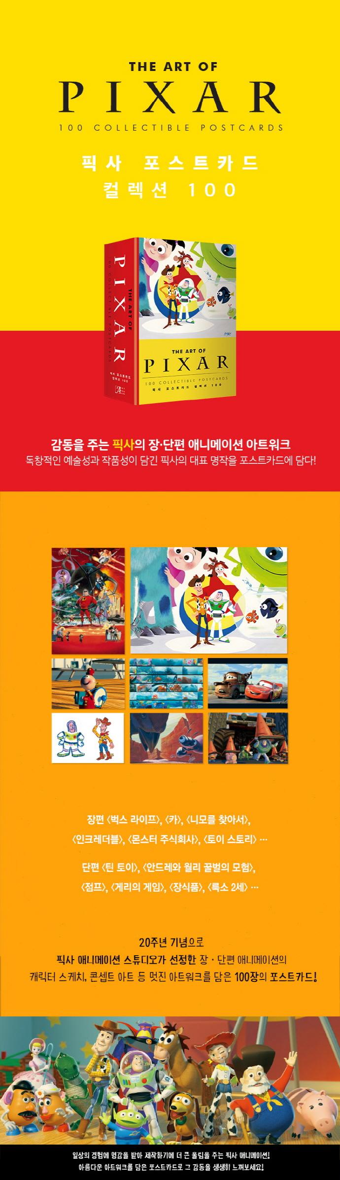 픽사 20주년 기념 포스트카드 컬렉션 100 도서 상세이미지
