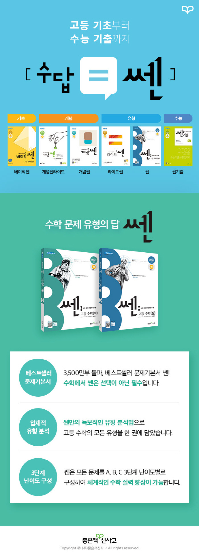 고등 기하 문제기본서(2021)(쎈) 도서 상세이미지