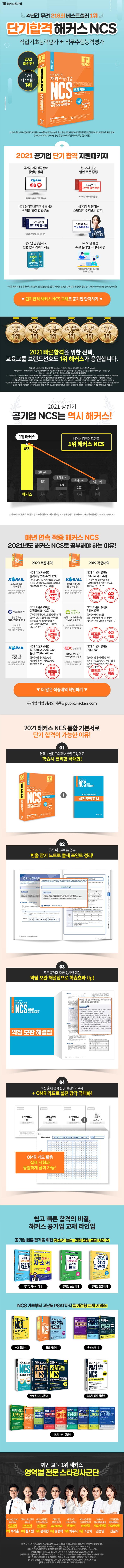 해커스공기업 NCS 통합 기본서 직업기초능력평가 + 직무수행능력평가(2021)(단기 합격) 도서 상세이미지