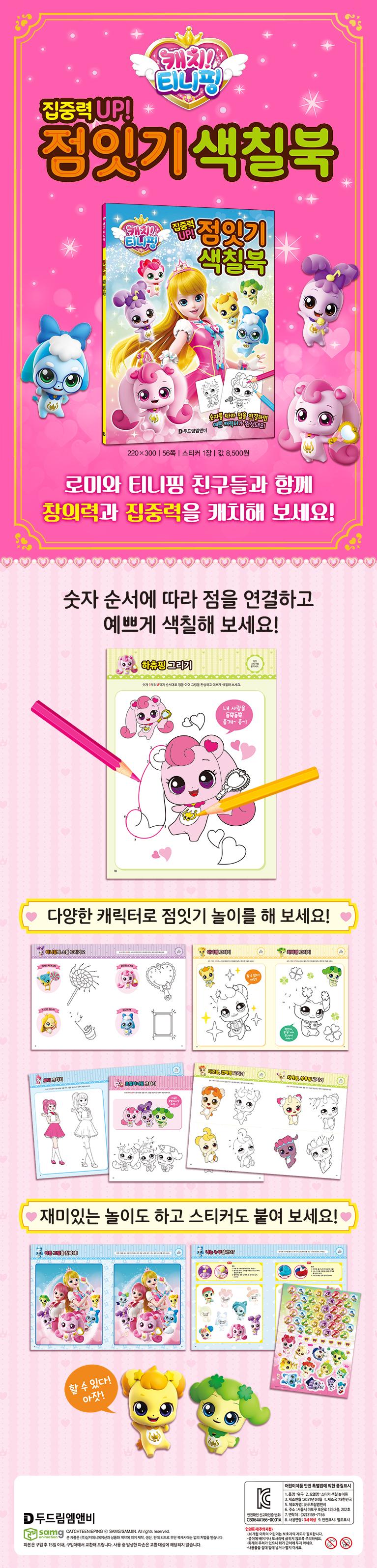 캐치 티니핑 점잇기 색칠북(색칠북) 도서 상세이미지