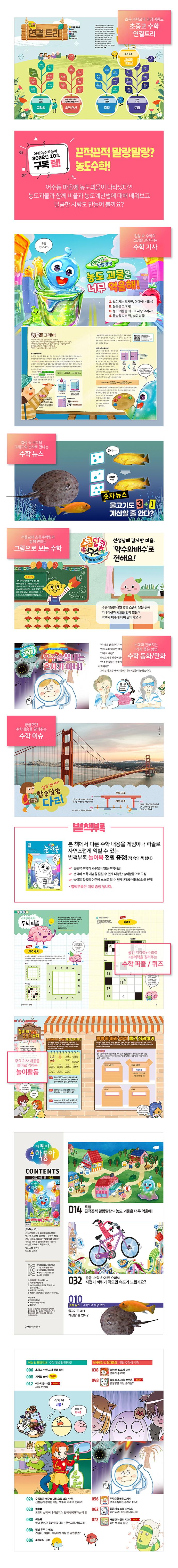 어린이 수학동아(2021년 5월 15일자)(2호) 도서 상세이미지