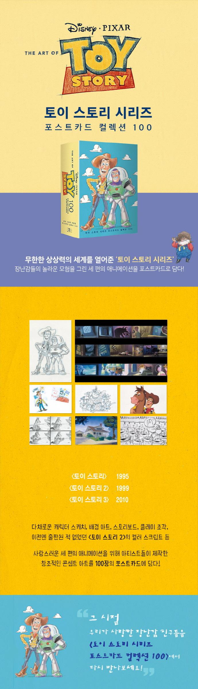 토이 스토리 시리즈 포스트카드 컬렉션 100 도서 상세이미지