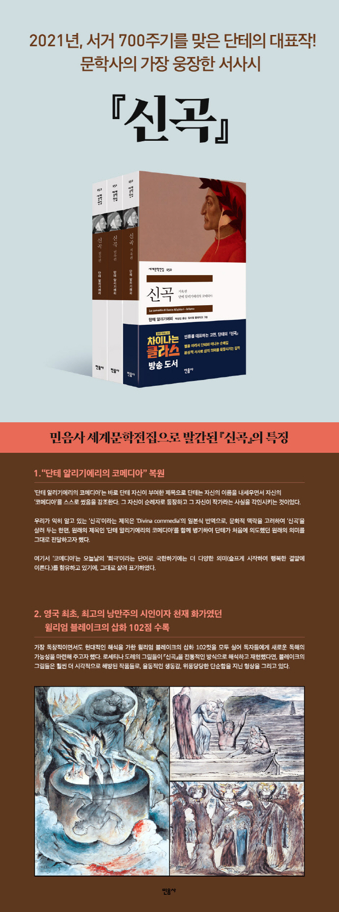 신곡 세트(세계문학전집)(전3권) 도서 상세이미지