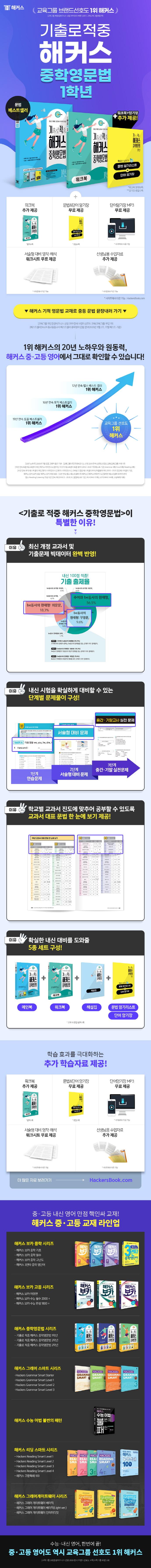 중학영문법 1학년+워크북+해설집 세트(기출로 적중 해커스)(전4권) 도서 상세이미지