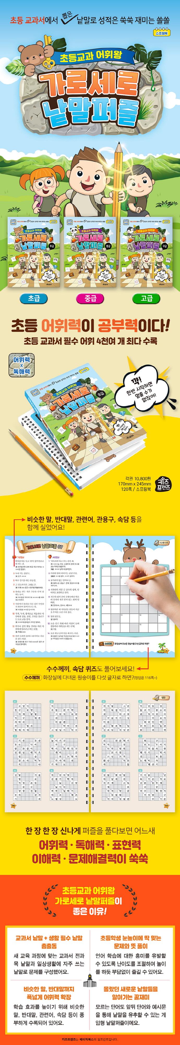 초등교과 어휘왕 가로세로 낱말퍼즐: 초급(스프링) 도서 상세이미지
