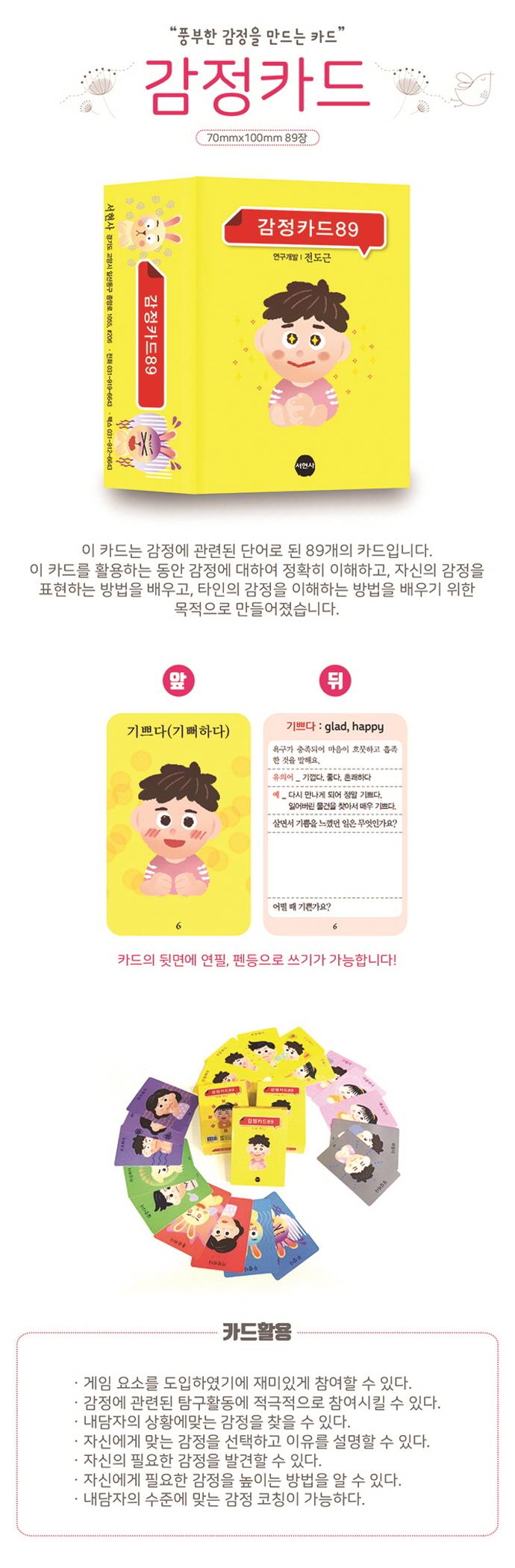 감정카드 89 도서 상세이미지