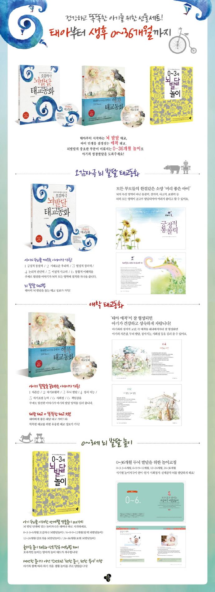 위대한 임신출산육아 선물세트 (전3권)(전3권) 도서 상세이미지