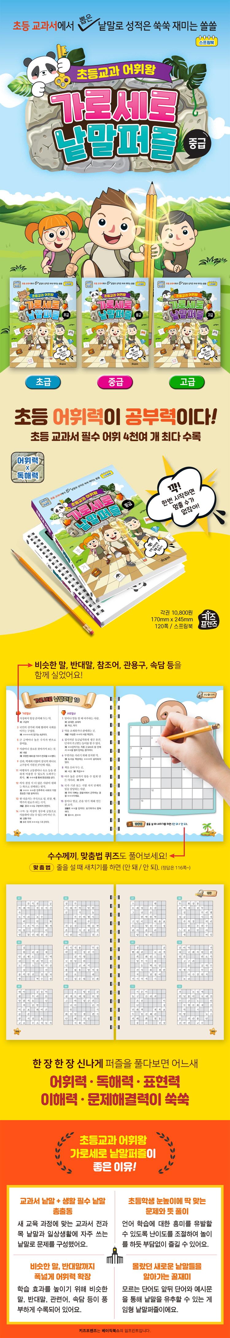 초등교과 어휘왕 가로세로 낱말퍼즐: 중급(스프링) 도서 상세이미지